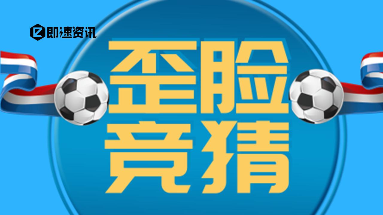 世界杯最佳娱乐——歪脸竞猜小程序测评