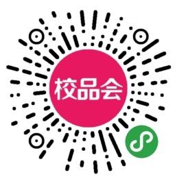 校品会-微信小程序二维码