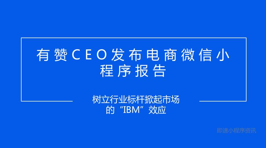 """有赞发布电商小程序报告,树立行业标杆掀起市场的""""IBM""""效应"""