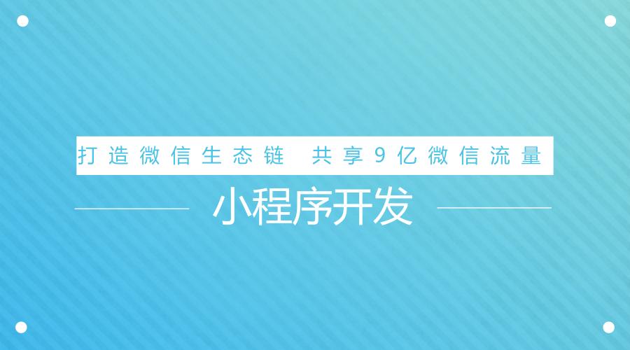 亚博-微信小程序开发文件上传功能教程