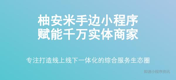 亚博-柚安米手边小程序赋能实体商家,提供一站式客流解决方案