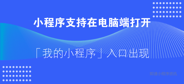 亚博-微信小程序功能更新,安卓版的「我的小程序」也来了