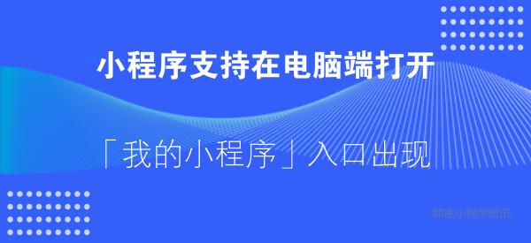 腾龙pk10做号安卓版功能更新,安卓版的「我的小程序」也来了
