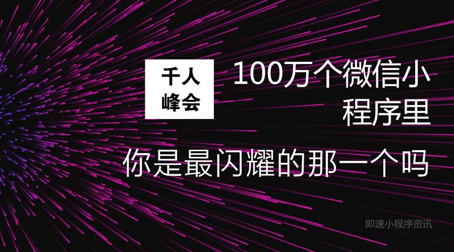 亚博-100万个微信小程序里,你是最闪耀的那一个吗?