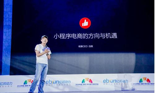亚博-有赞CEO白鸦:哪些商家在小程序上赚到了?