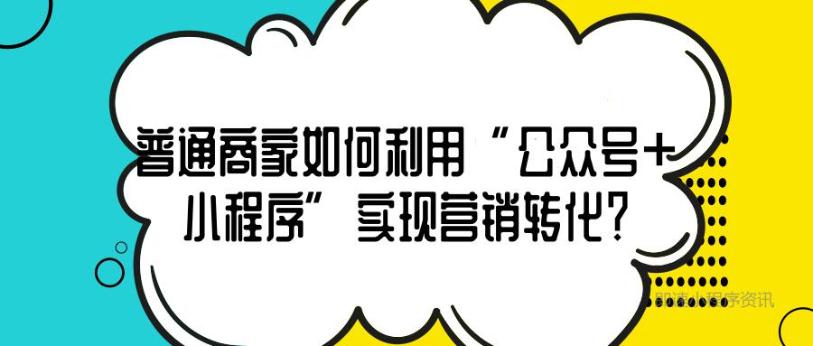 """普通商家如何利用""""公众号+腾龙pk10做号安卓版""""实现营销转化?"""