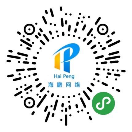 海鹏网络制作小程序小程序模板二维码