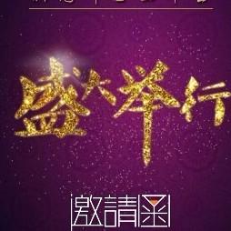 大成劳动法、公司法、破产法(太原)系列论坛邀请函微页模板