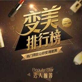 广州变美APP微信小程序