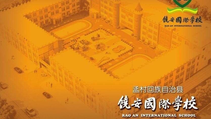 孟村县饶安国际学校小学部火爆招生微页模板