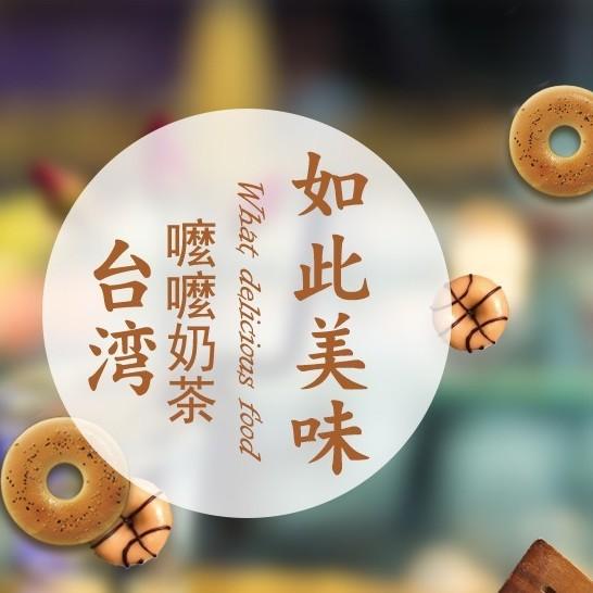 台湾MOMO奶茶微页模板