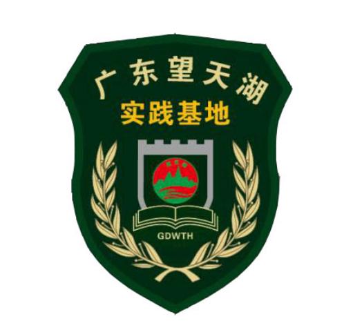 广东望天湖实践基地招聘微页模板