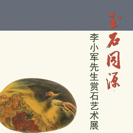 """李小军""""玉石同源""""赏石艺术展邀请函微页模板"""