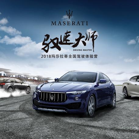 2018玛莎拉蒂全国驾驶体验营重庆站招募微页模板