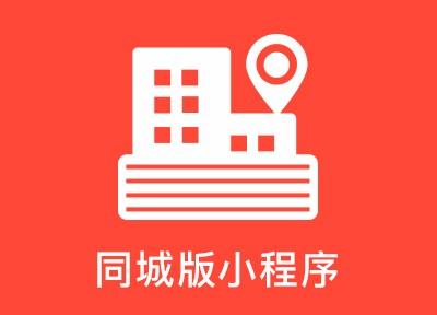 腾帮微容同城版-微信小程序