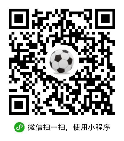 足球进球秀-微信小程序二维码