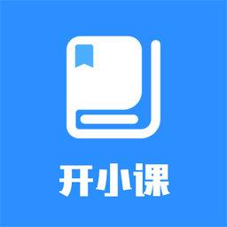 开小课-微信小程序