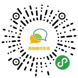青海都市生活-微信小程序二维码