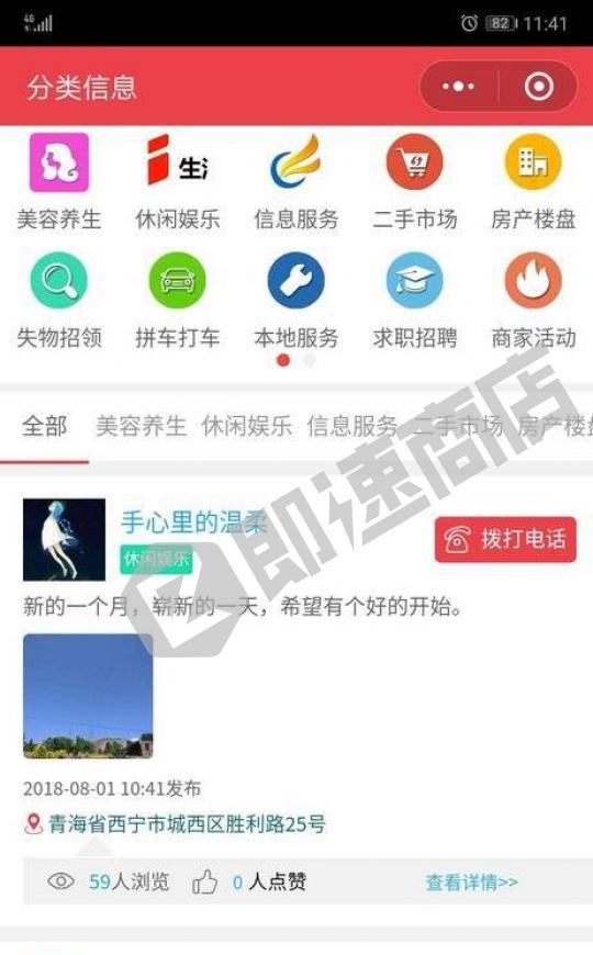 青海都市生活小程序列表页截图