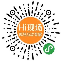 Hi现场-微信小程序二维码
