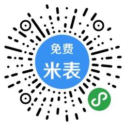 免费米表-微信小程序二维码
