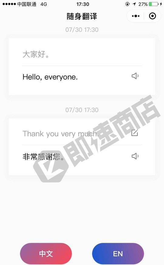 随身翻译小程序列表页截图