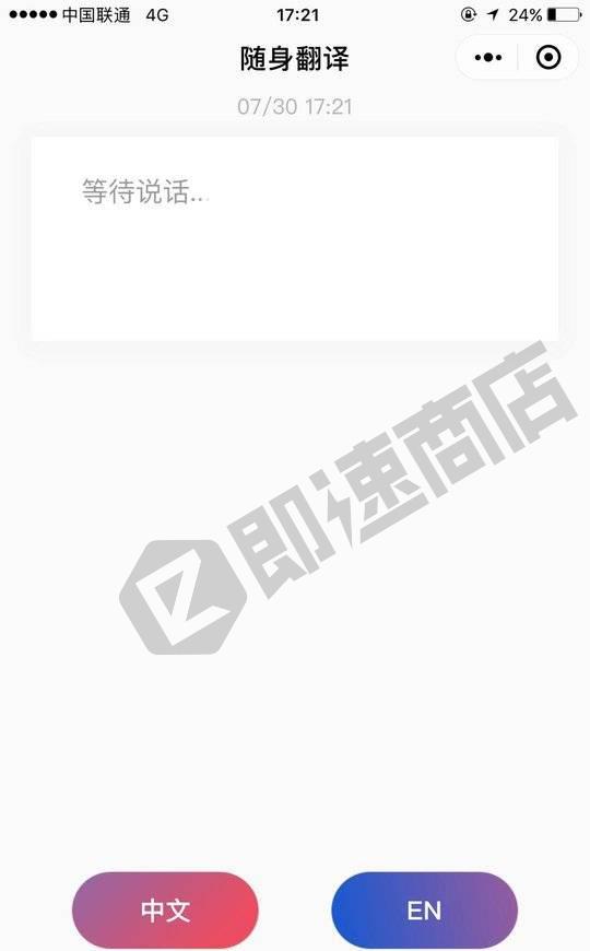 随身翻译小程序详情页截图