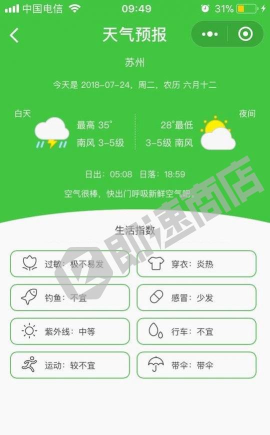 天气预报i小程序列表页截图