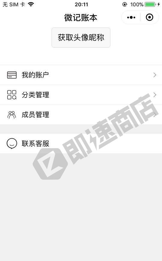 微记账单小程序列表页截图
