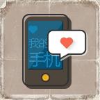 我的手机-微信小程序
