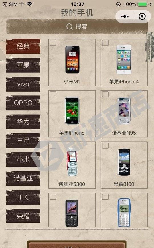 我的手机小程序列表页截图