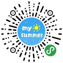 我的夏日-微信小程序二维码