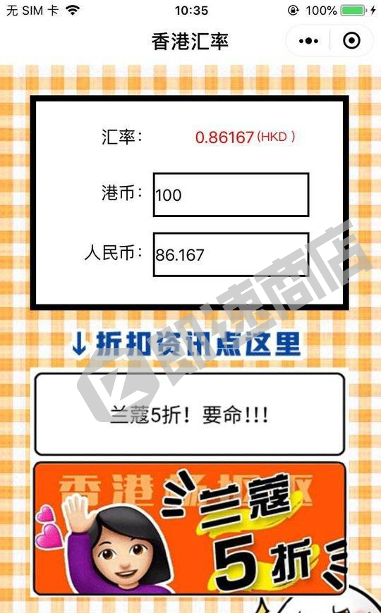 香港汇率小程序列表页截图