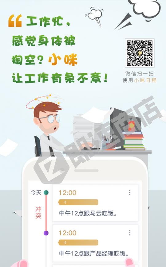 小咪日程小程序详情页截图