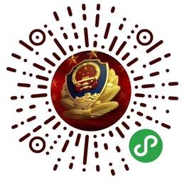 郑州公安视频咨询-微信小程序二维码