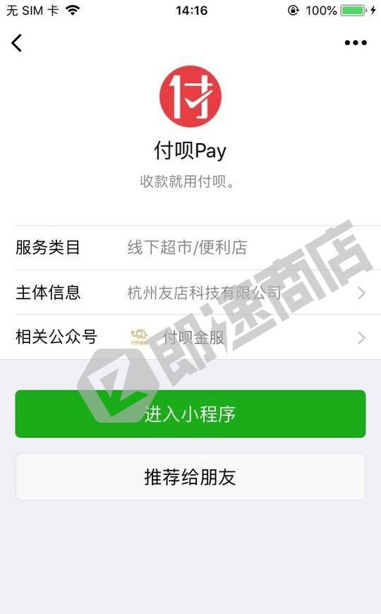 付呗Pay小程序列表页截图