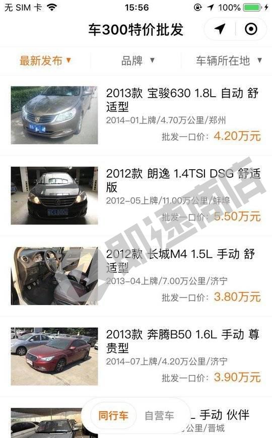 车300二手车海量车源快速买卖小程序详情页截图1