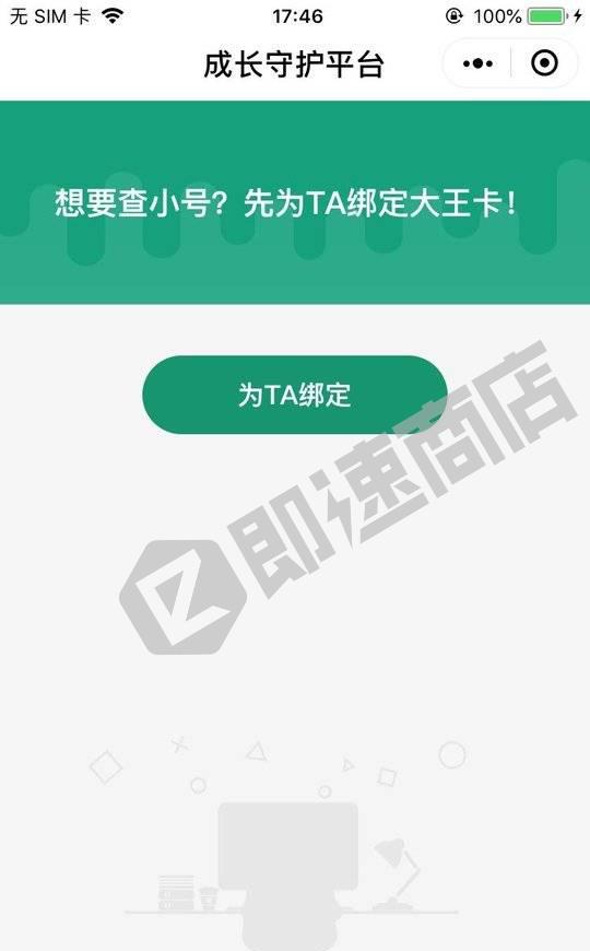 成长守护平台大王卡专区小程序首页截图