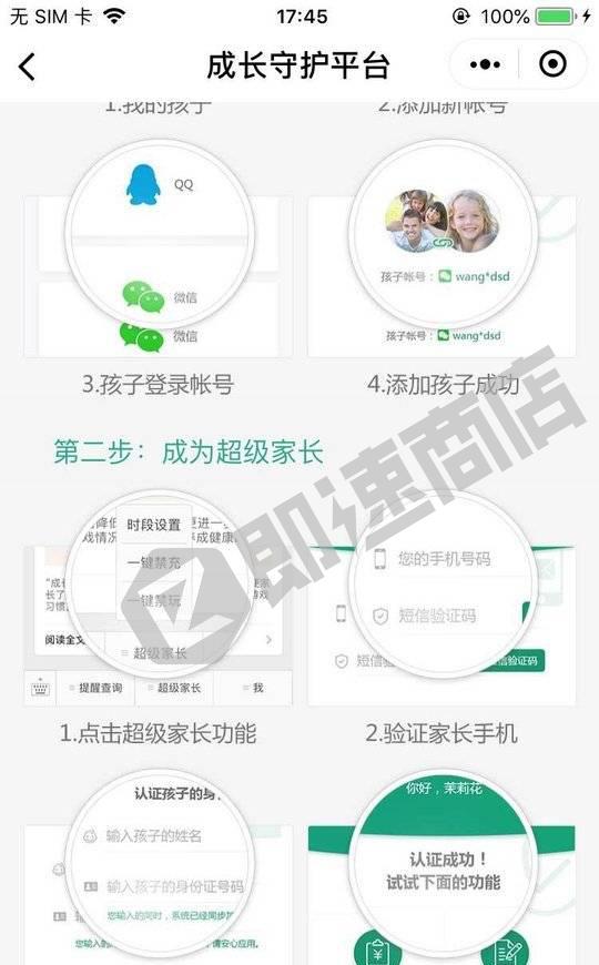 成长守护平台大王卡专区小程序列表页截图