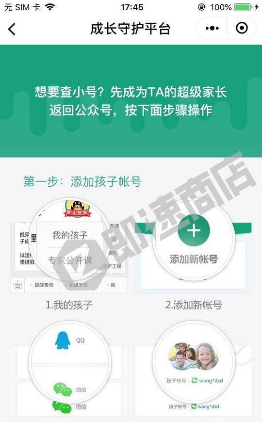 成长守护平台大王卡专区小程序详情页截图