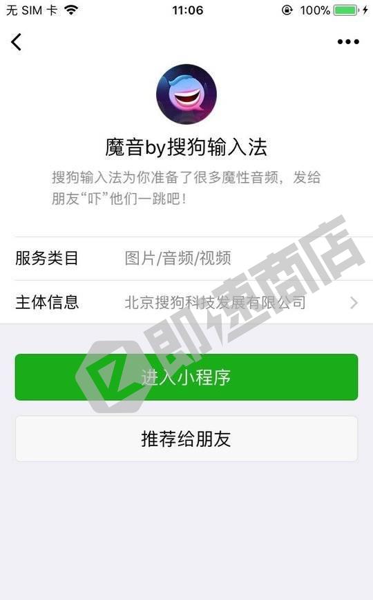 魔音by搜狗输入法小程序首页截图