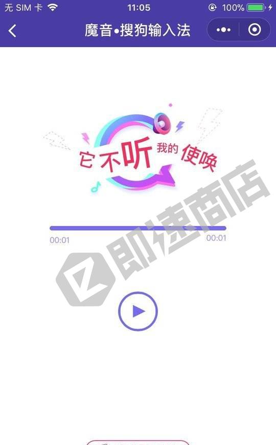 魔音by搜狗输入法小程序列表页截图