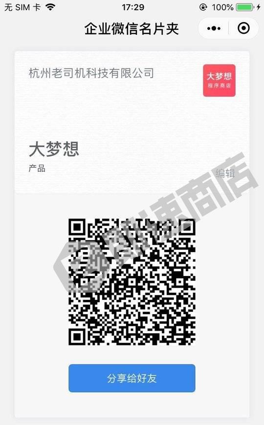 企业微信名片夹小程序首页截图