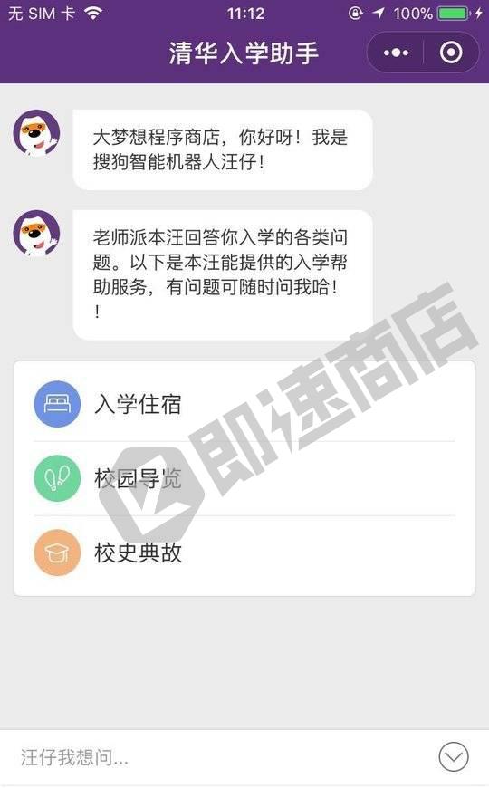 清华入学助手小程序详情页截图