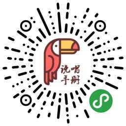 说唱手册-微信小程序二维码