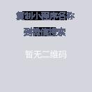 腾讯视频云-微信小程序二维码