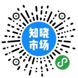 知晓市场-微信小程序二维码