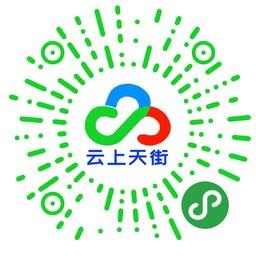 云上天街-微信小程序二维码