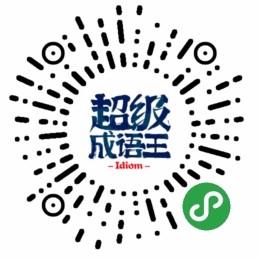 超级成语王-微信小程序二维码