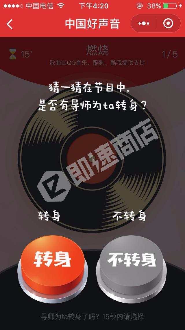 中国好声音小程序首页截图